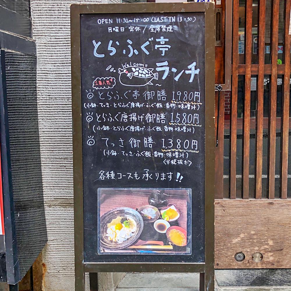 とらふぐ亭 町田店のランチ看板の写真