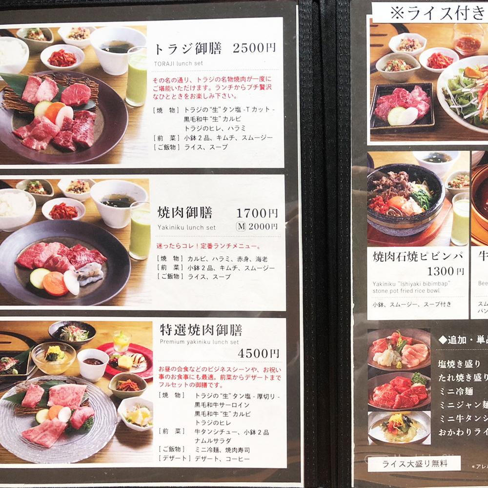 焼肉トラジ 町田店のランチメニューの写真