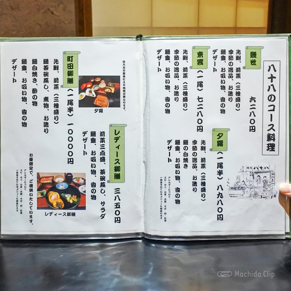横浜 八十八 町田店のメニューの写真