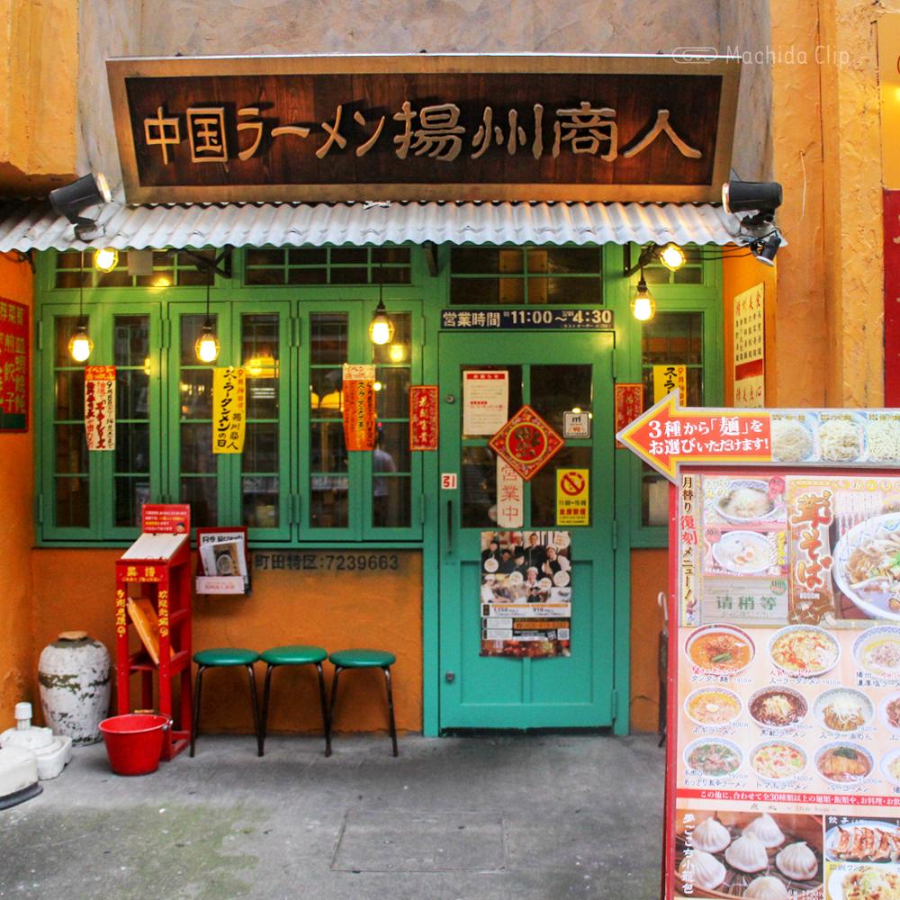 中国ラーメン揚州商人 町田店の外観の写真