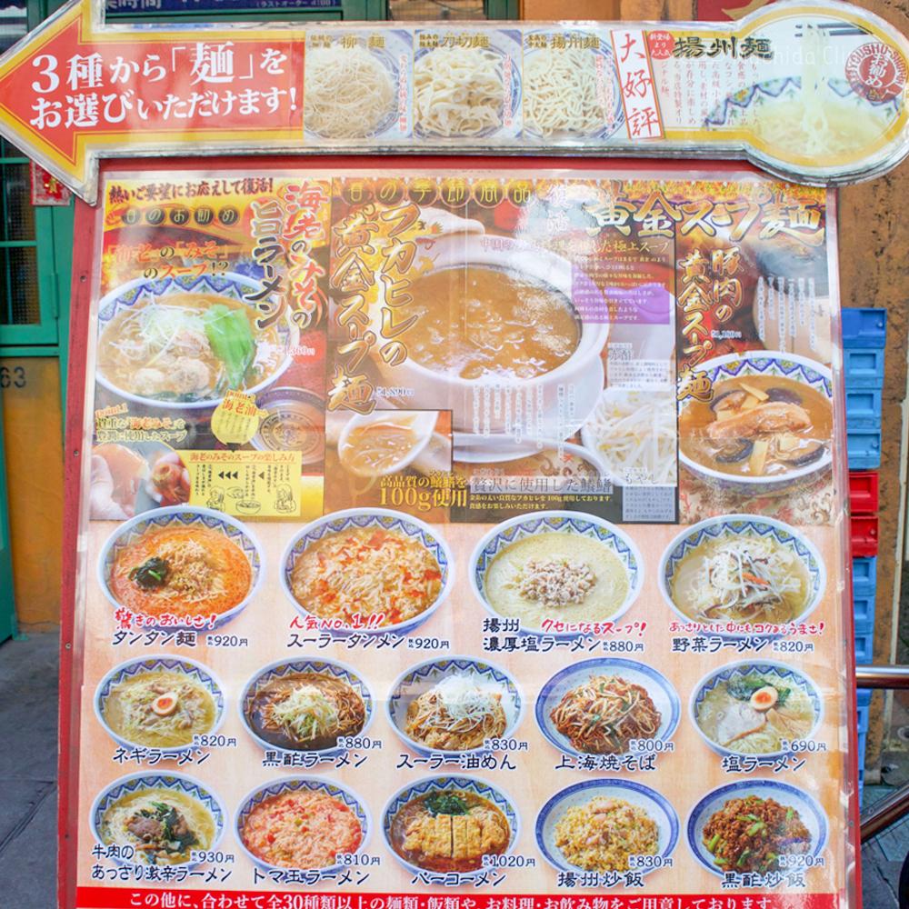 中国ラーメン揚州商人 町田店のメニューの写真