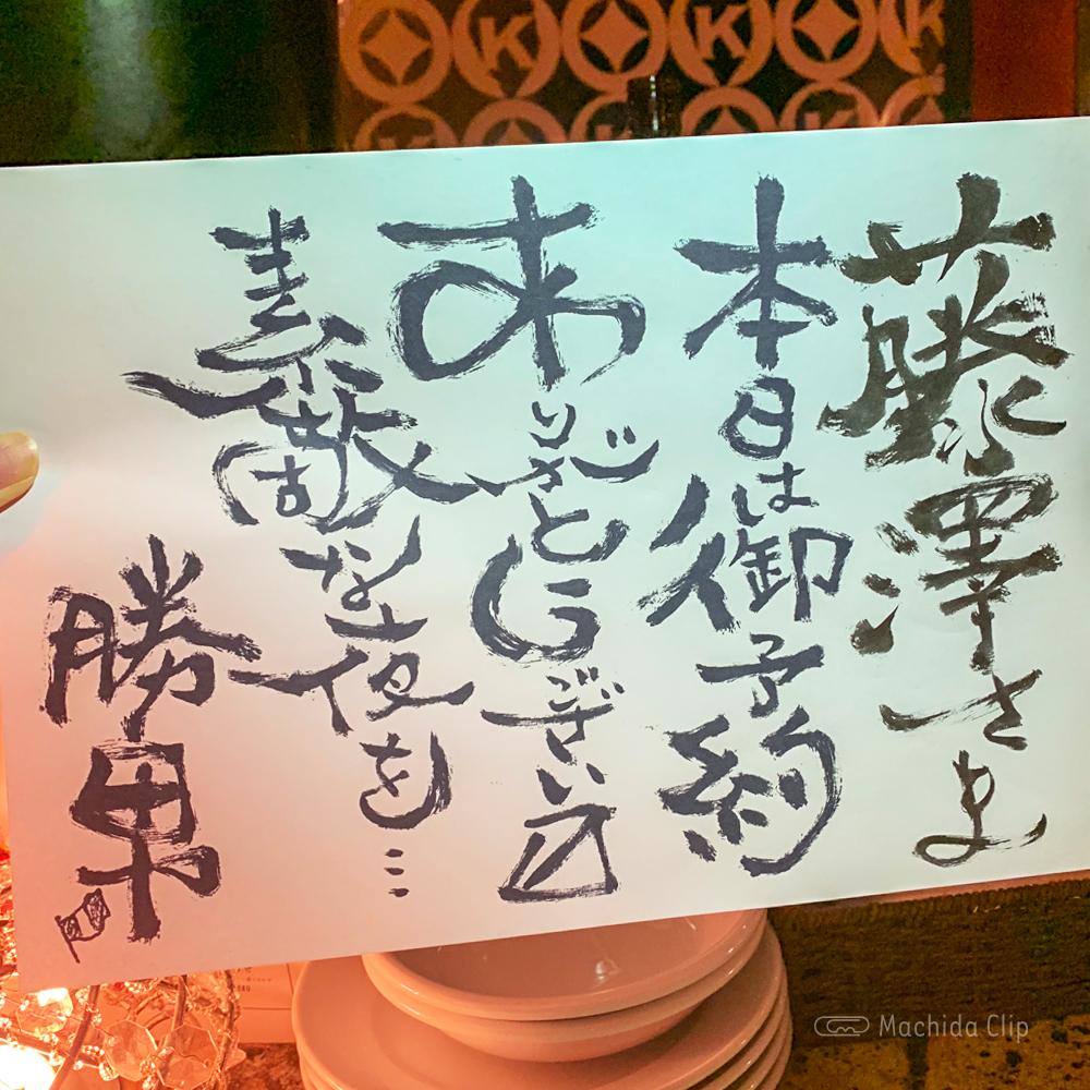 CHARCOAL GRILL勝男 町田店の店内の写真