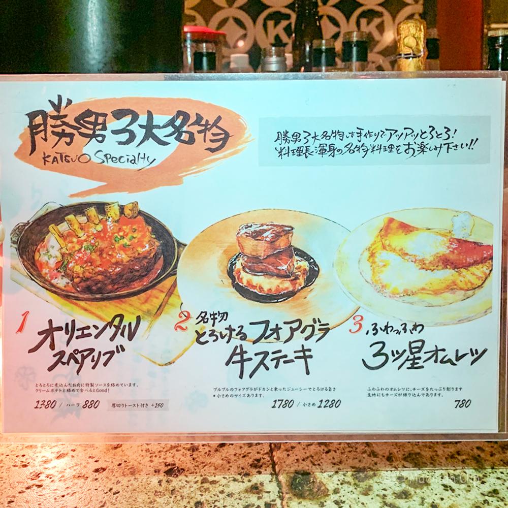 CHARCOAL GRILL勝男 町田店のメニューの写真