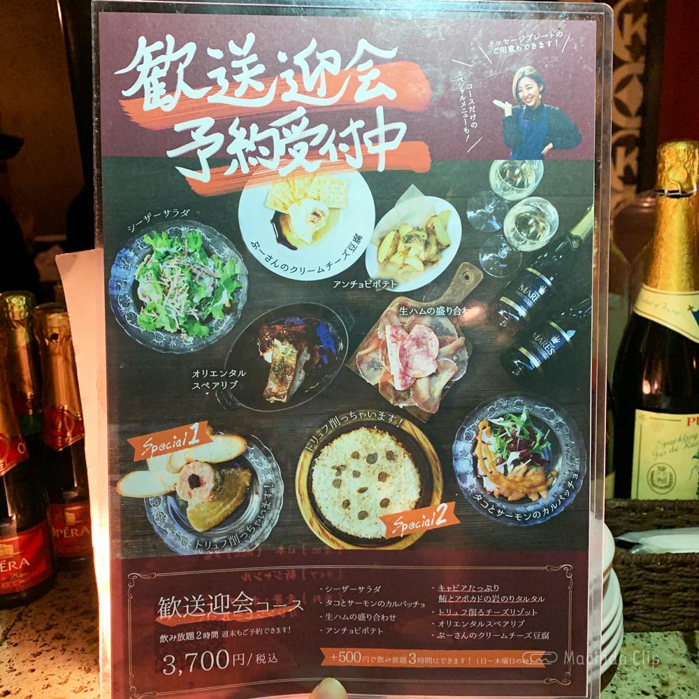 CHARCOAL GRILL勝男 町田店の歓送迎会メニューの写真