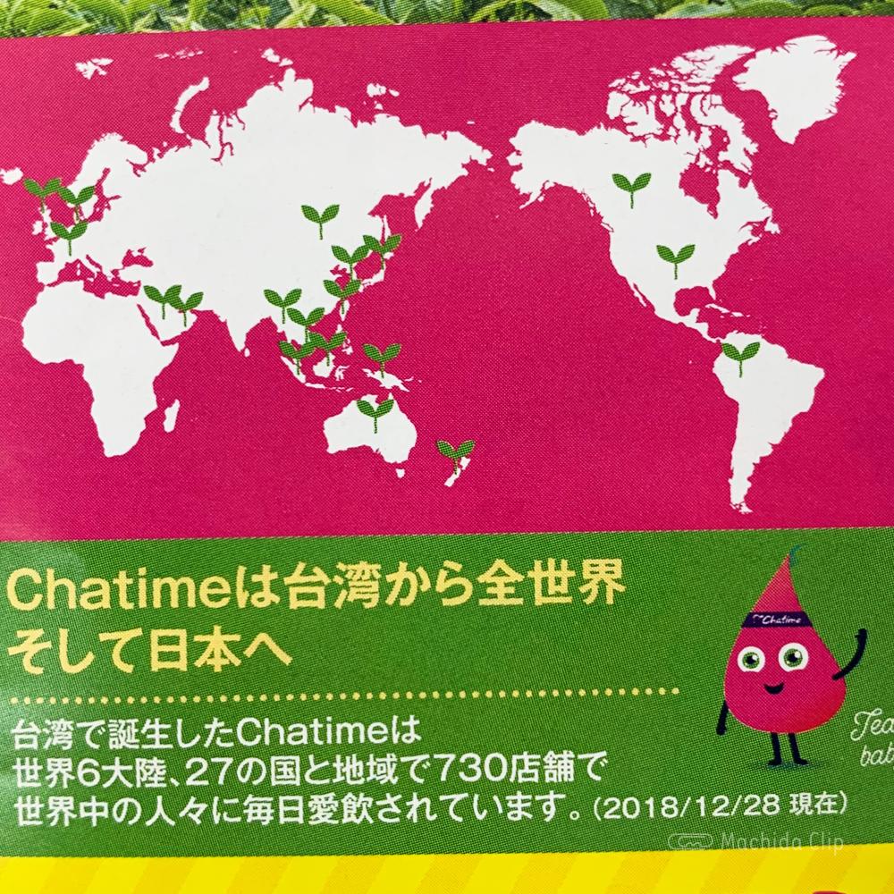 chatimeのお知らせの写真