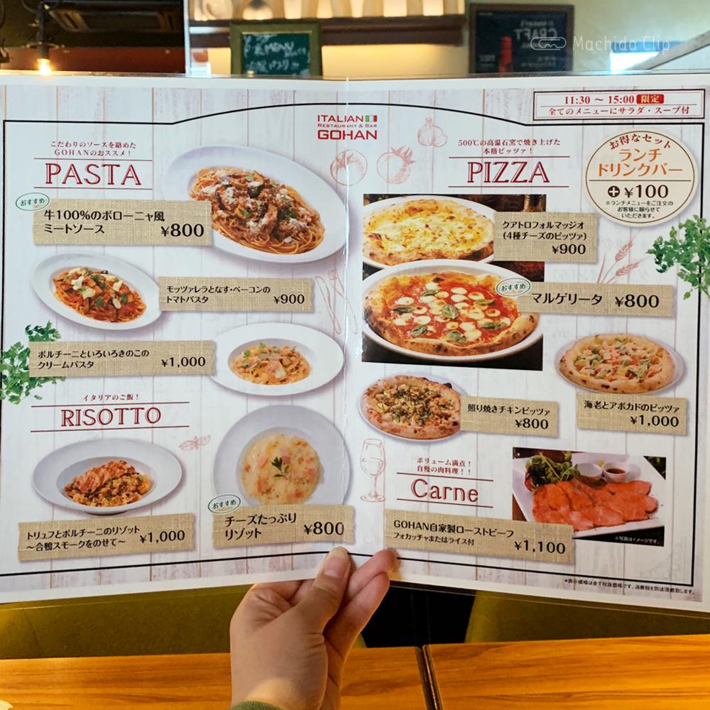 ITALIAN RESTAURANT & BAR GOHAN 町田店のメニューの写真