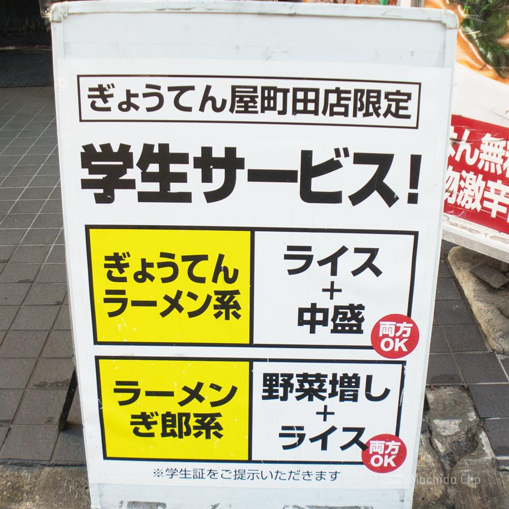 ぎょうてん屋 町田店の学生サービスの看板写真
