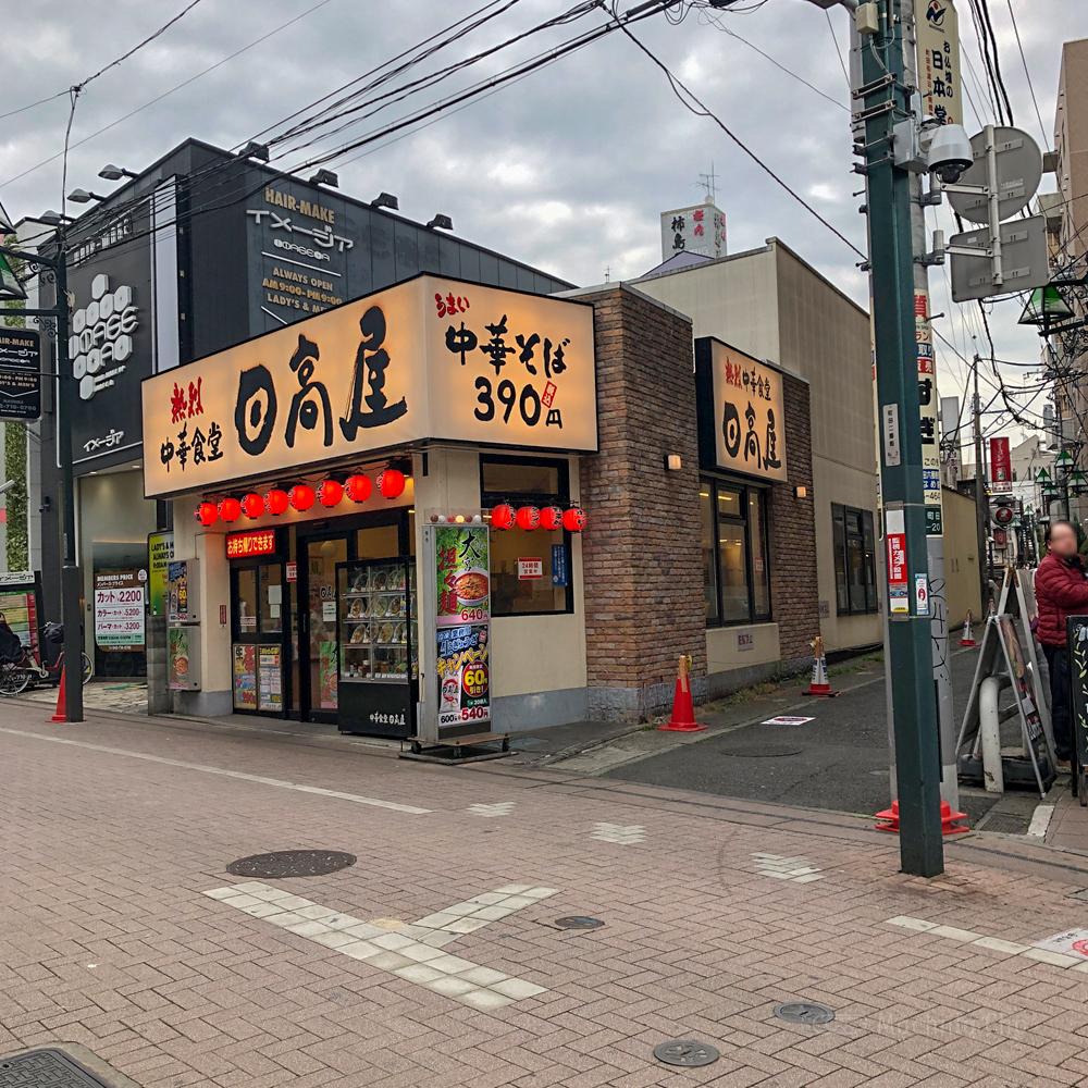 一蘭 町田店の道順の写真