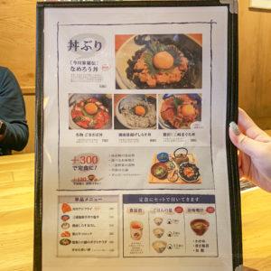 町田でネギトロ丼ランチができるおすすめ3店舗!安い人気店を紹介の写真