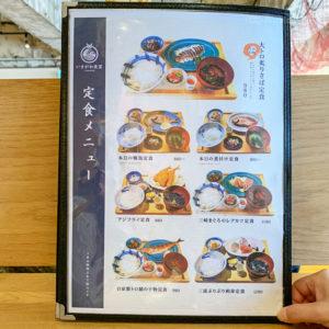 町田のアジフライランチのおすすめ4選 人気の定食を紹介!の写真