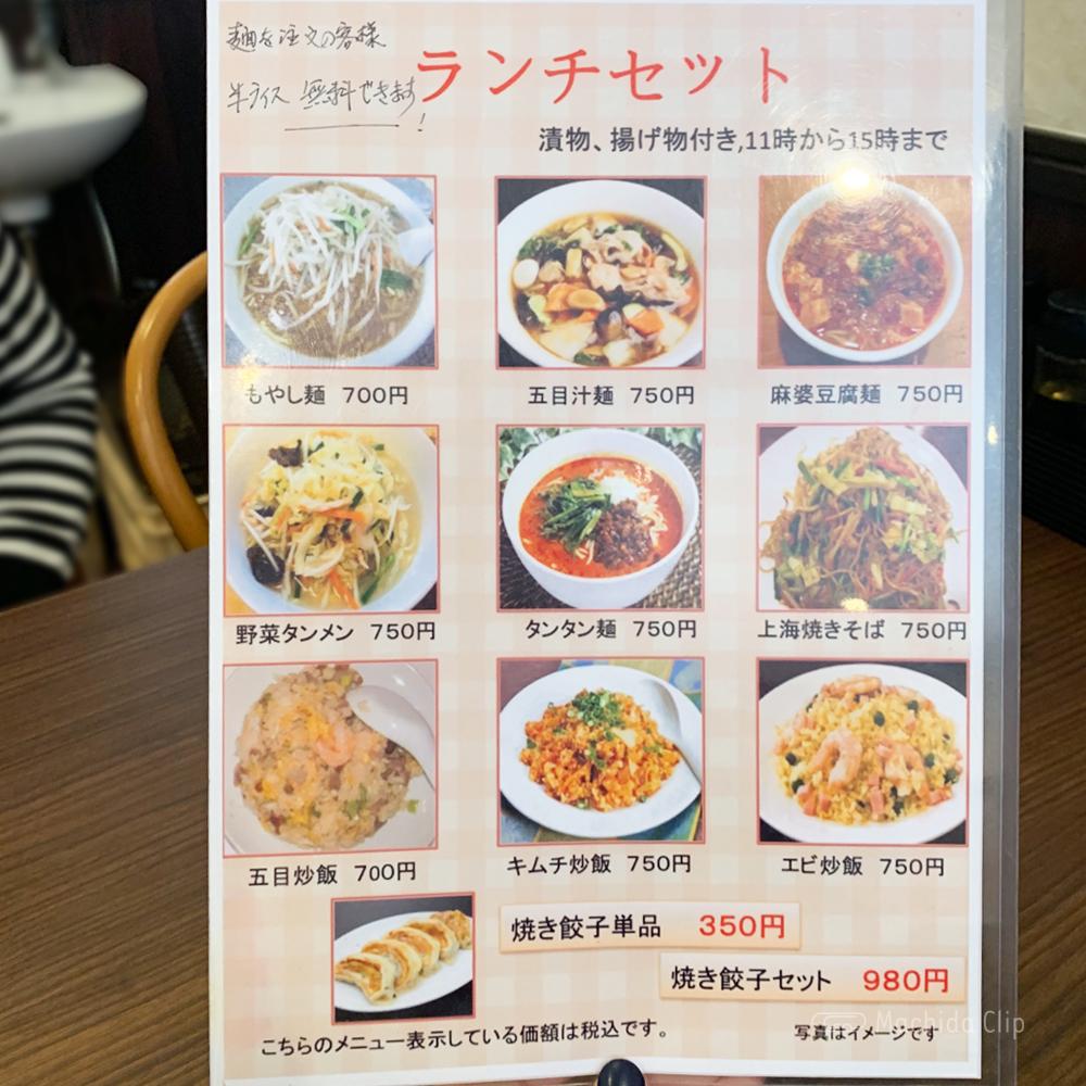 中国酒家 十年 町田2号店のランチメニューの写真