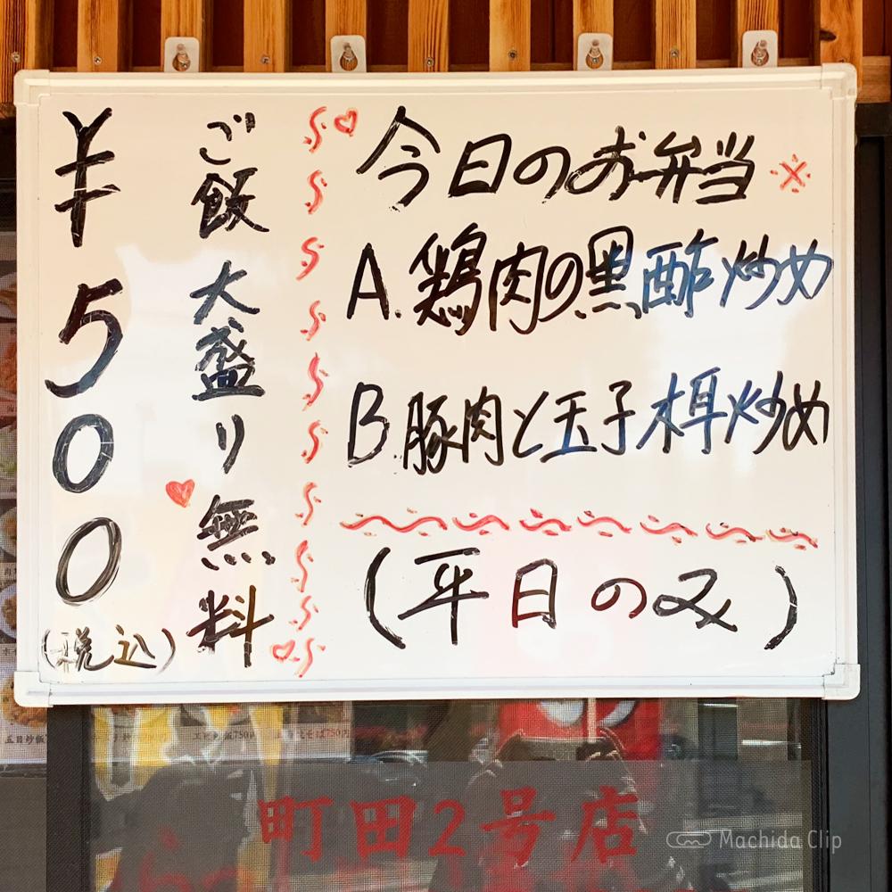中国酒家 十年 町田2号店のお弁当メニューの写真