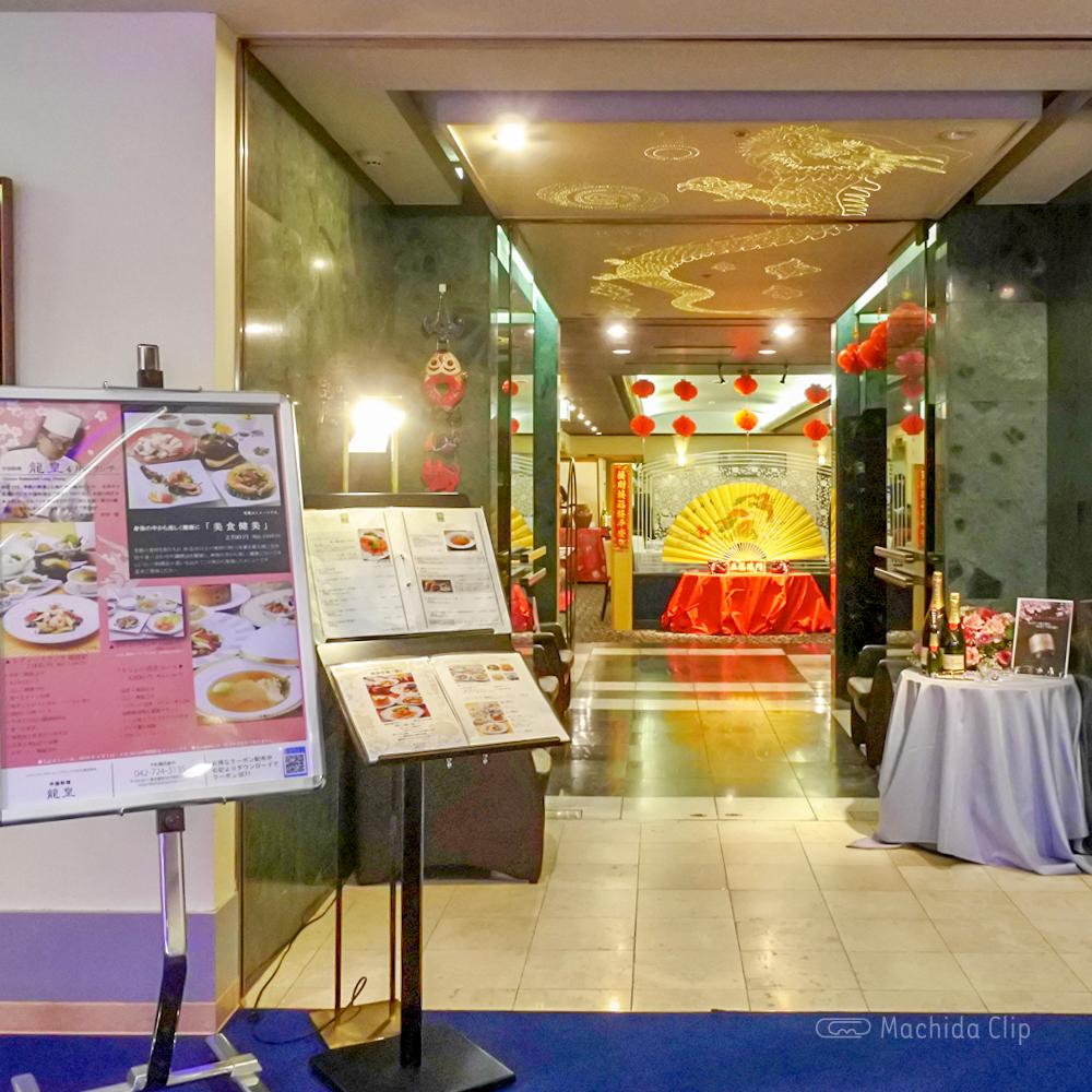 中華料理 龍皇の外観の写真