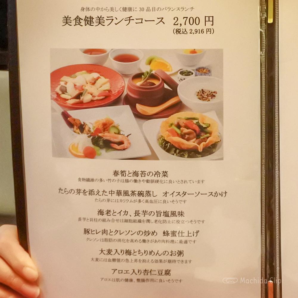 中華料理 龍皇のメニューの写真