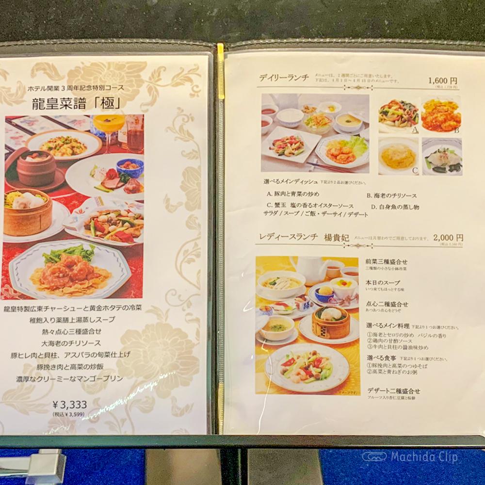 中華料理 龍皇のランチメニューの写真
