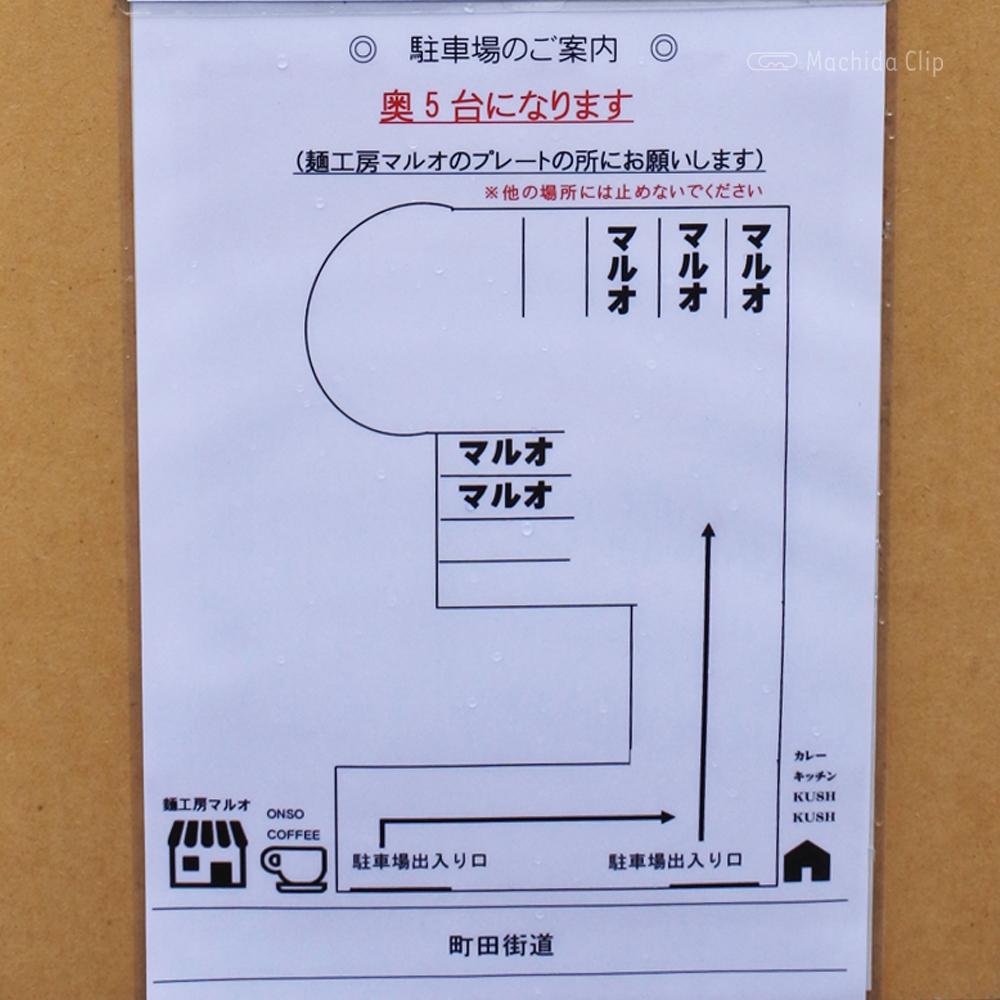 麺工房マルオ 町田金森店の駐車場案内の写真