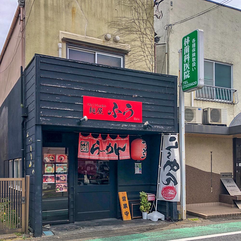 麺屋ふうの外観の写真の外観写真