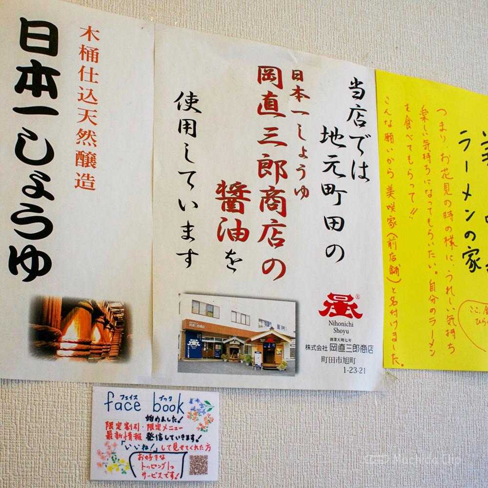 町田金森ラーメンみさきやの日本一しょうゆ岡直三郎商店の案内の写真