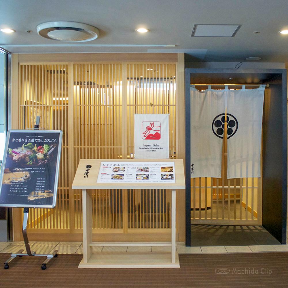 天麩羅・しゃぶしゃぶ・会席 中津川の外観の写真