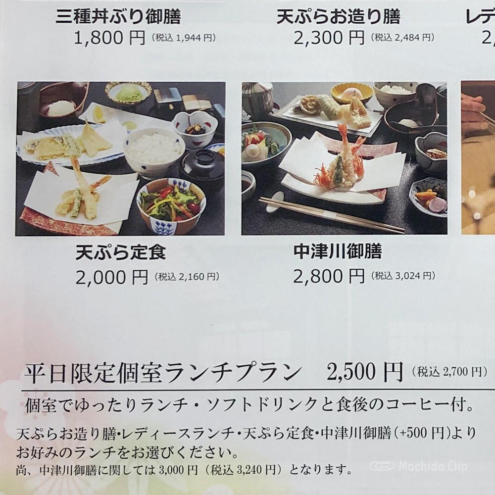天麩羅・しゃぶしゃぶ・会席 中津川のパンフレットの写真