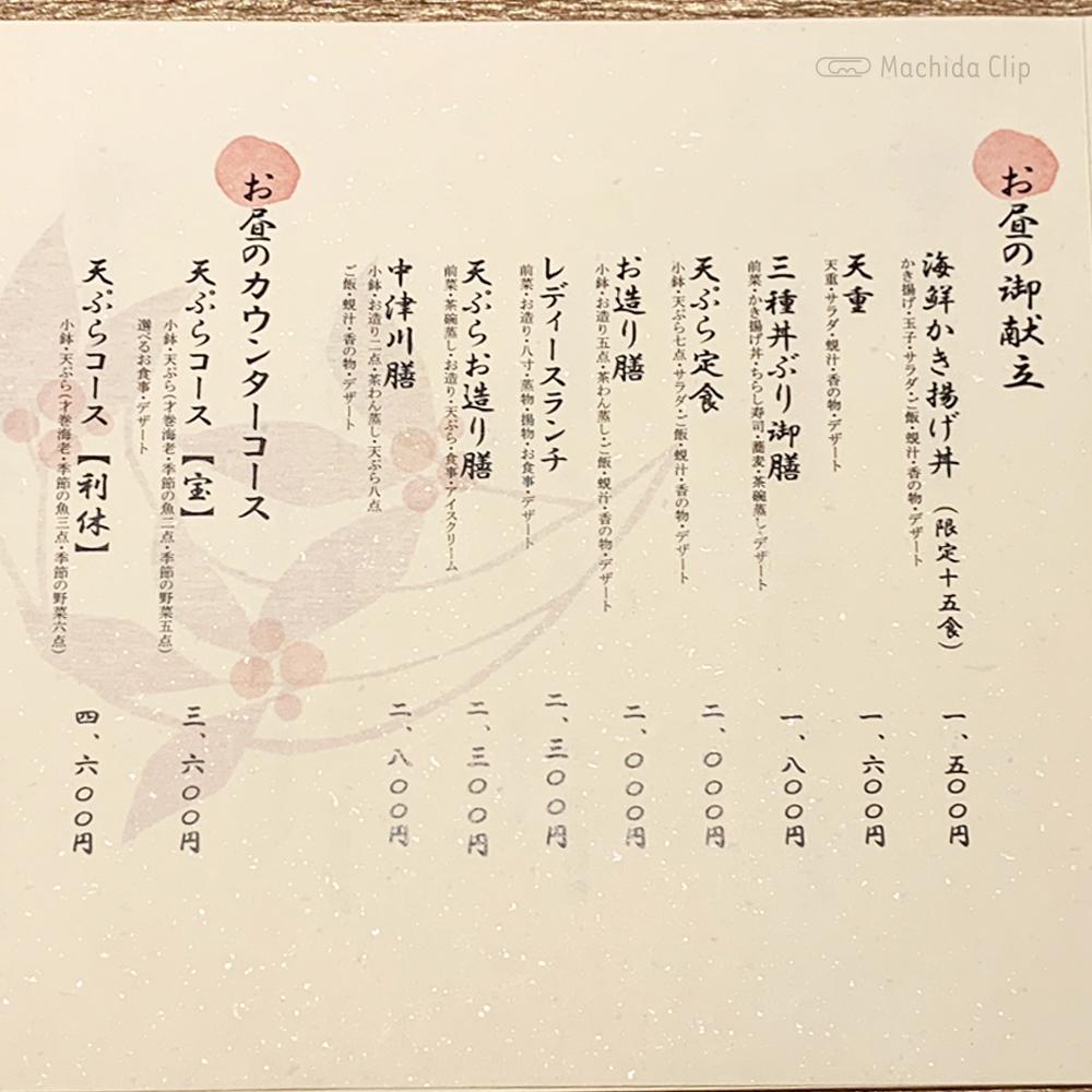 天麩羅・しゃぶしゃぶ・会席 中津川のメニューの写真