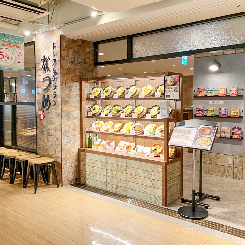 ドリア&グラタン なつめ 町田モディ店の外観の写真