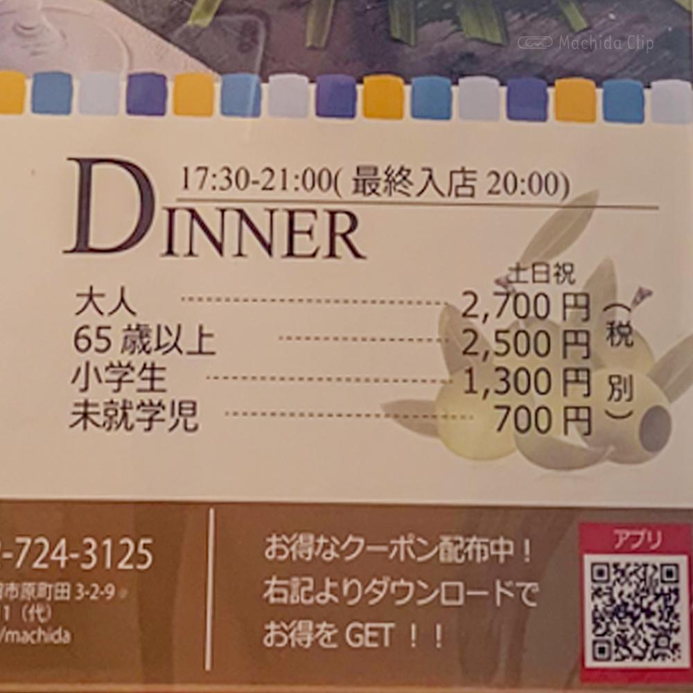カフェダイニング パームツリーのディナーメニューの写真