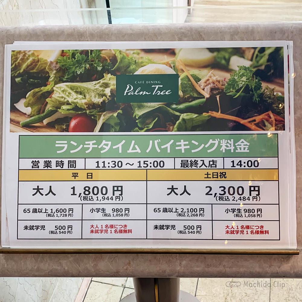 カフェダイニング パームツリーの料金メニューの写真