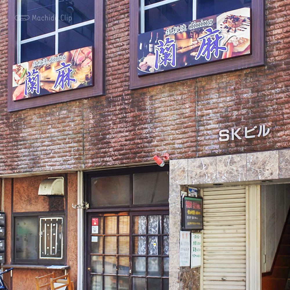 鉄板焼き 蘭麻 らんま 町田店の外観の写真