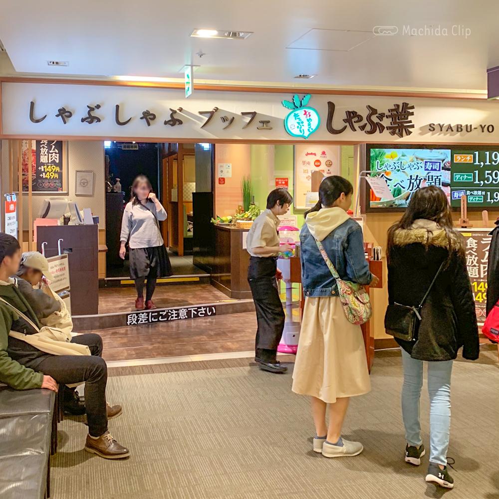 しゃぶ葉 町田店の外観の写真