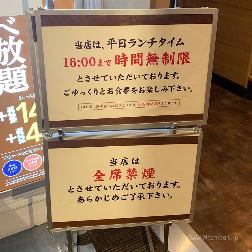 しゃぶ葉 町田店のランチタイムの写真