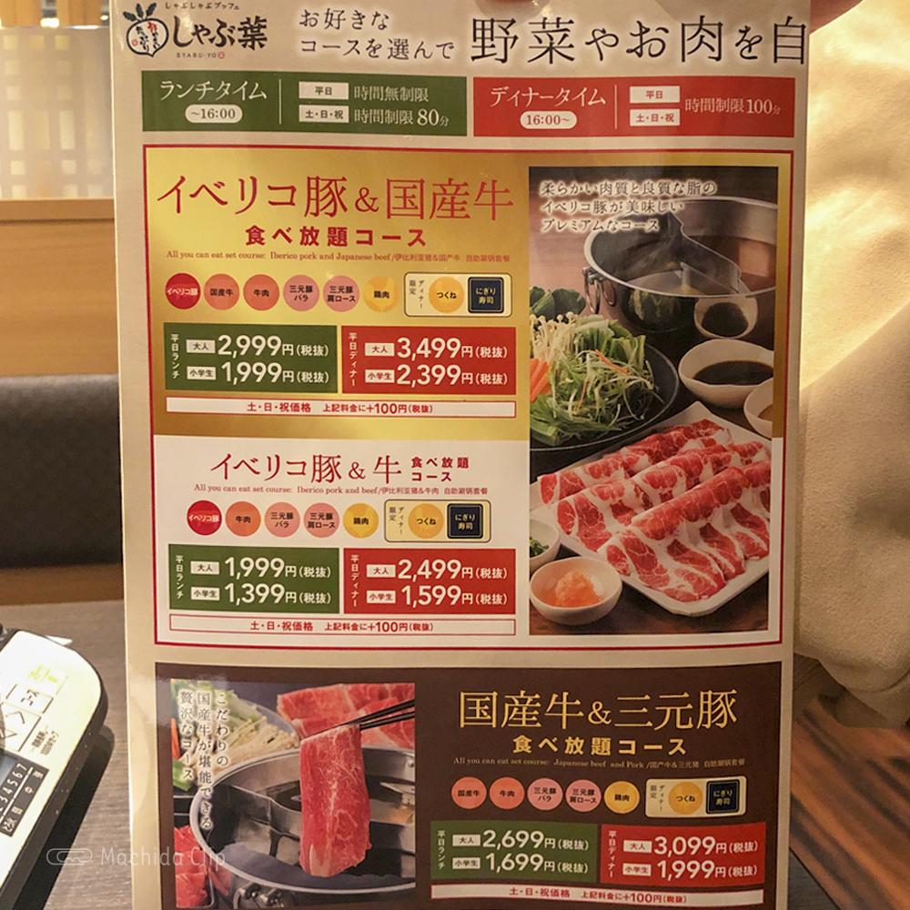 しゃぶ葉 町田店のメニューの写真