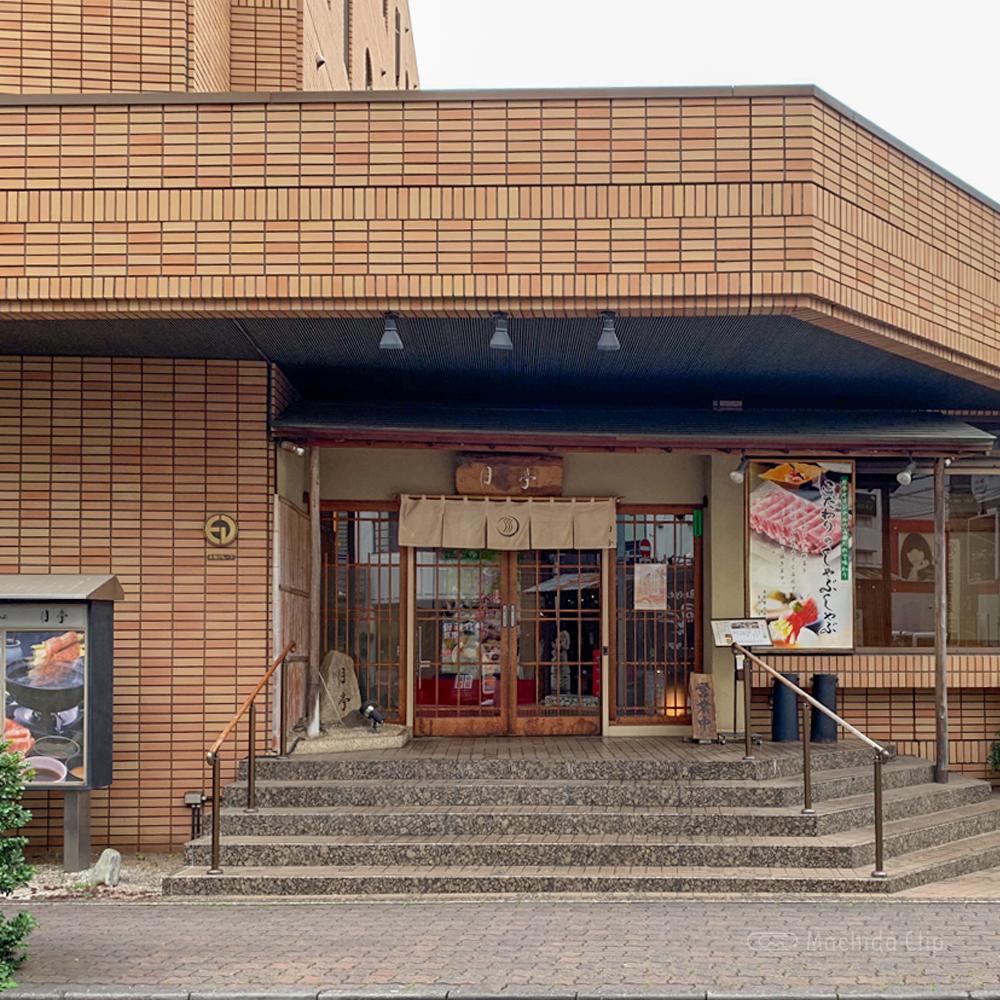 月亭 町田店の外観の写真