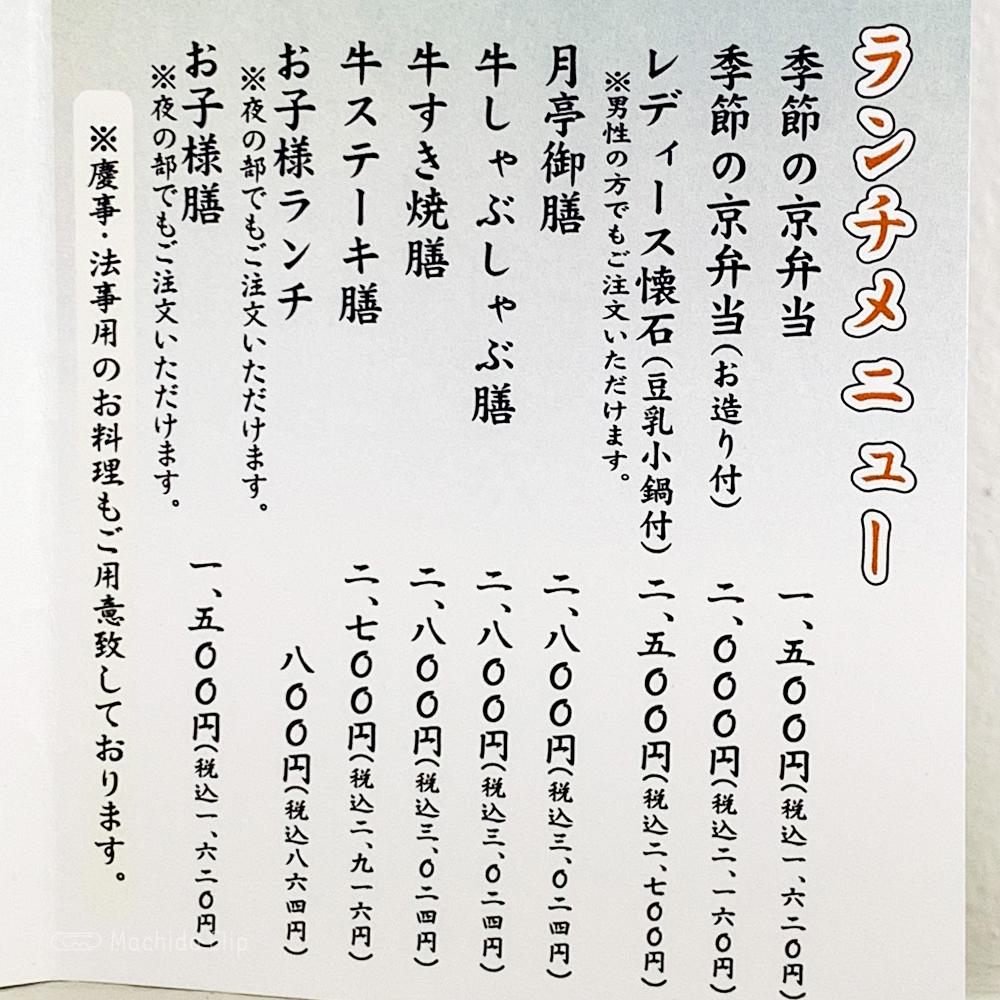 月亭 町田店のランチメニューの写真