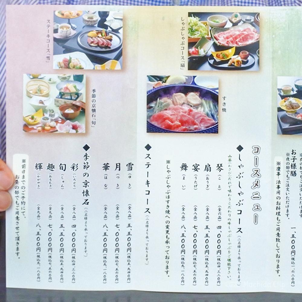 月亭 町田店のコースメニューの写真