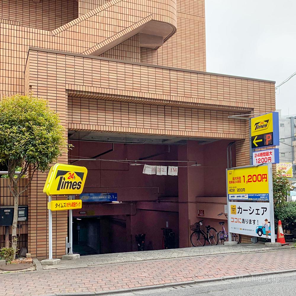 月亭 町田店の駐車場の写真