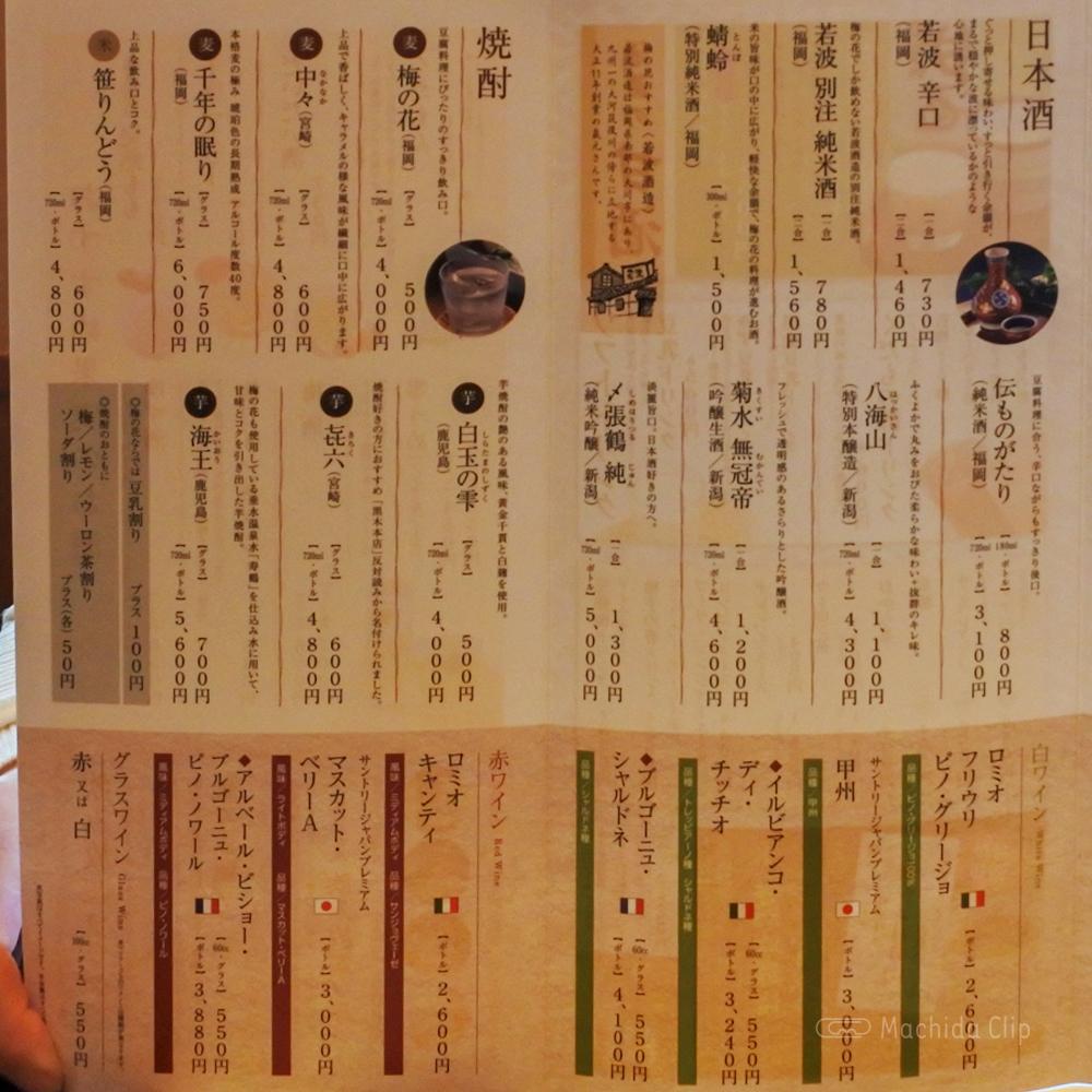 梅の花 町田店のアルコールメニューの写真