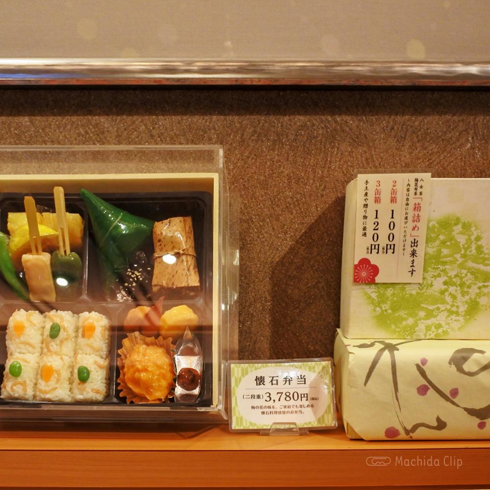 梅の花 町田店の懐石弁当の写真