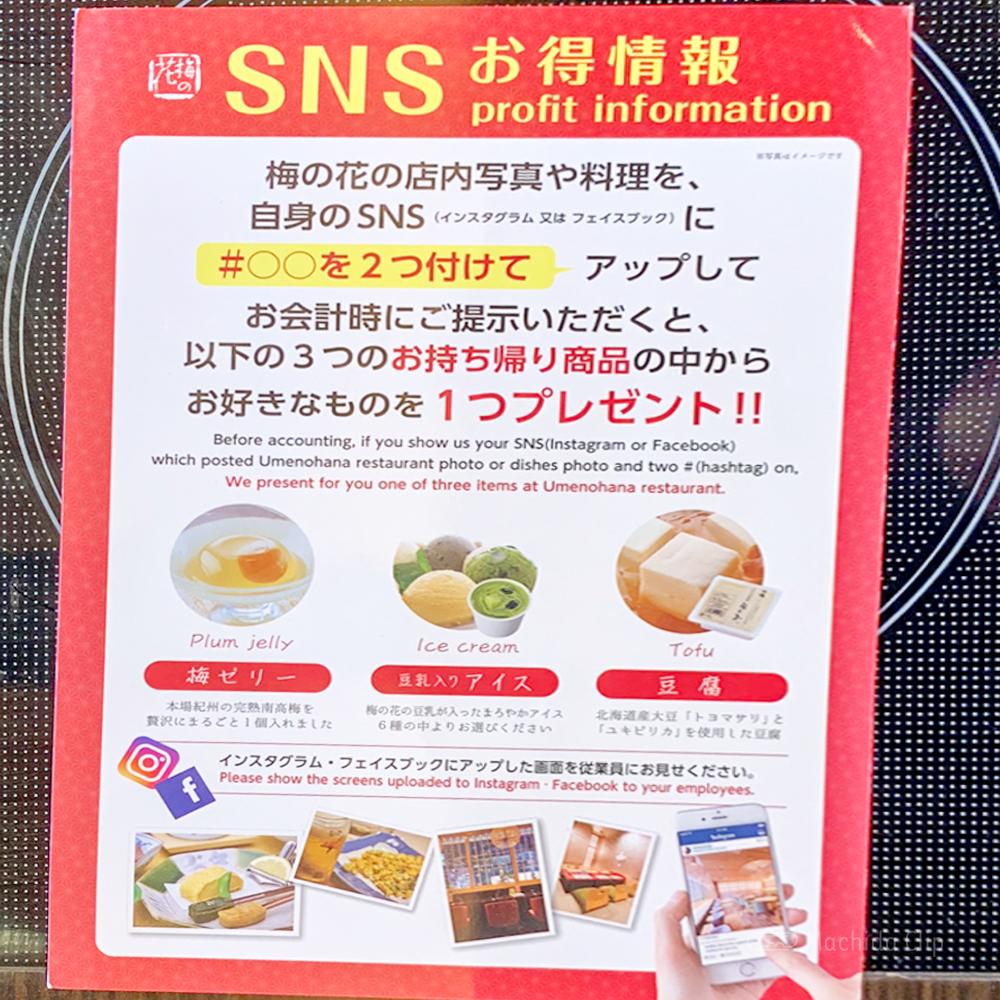 梅の花 町田店のお得情報の写真