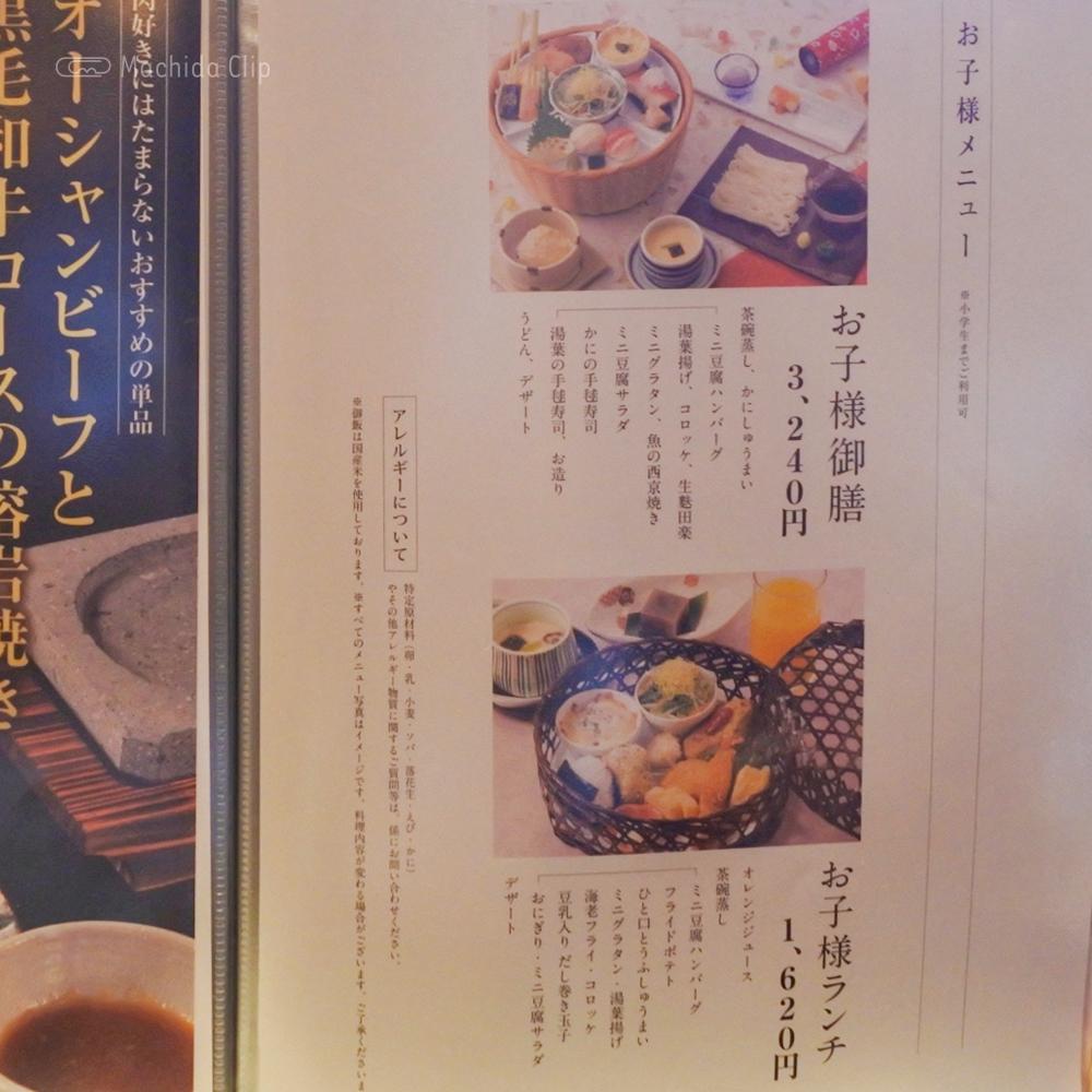 梅の花 町田店のお子様メニューの写真