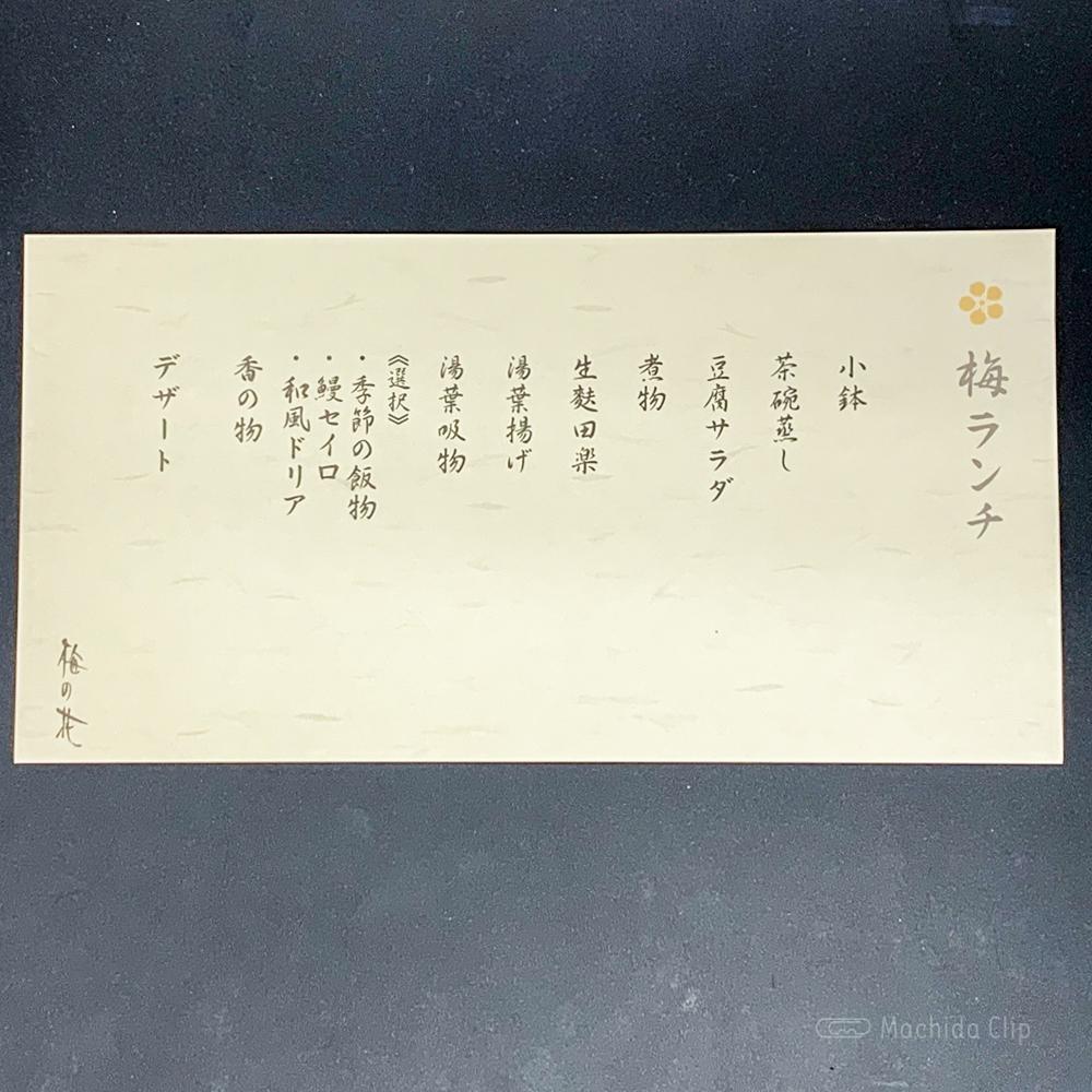 梅の花 町田店のお品書きの写真