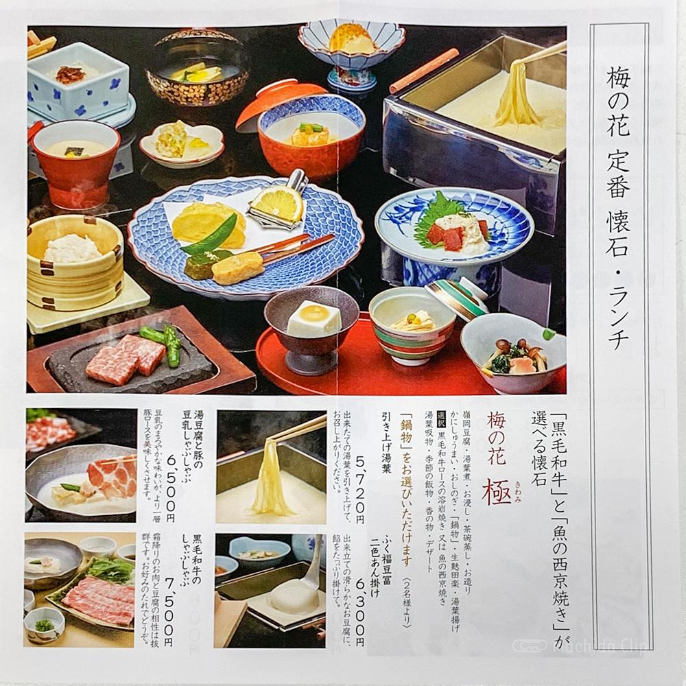 梅の花 町田店の懐石ランチメニューの写真