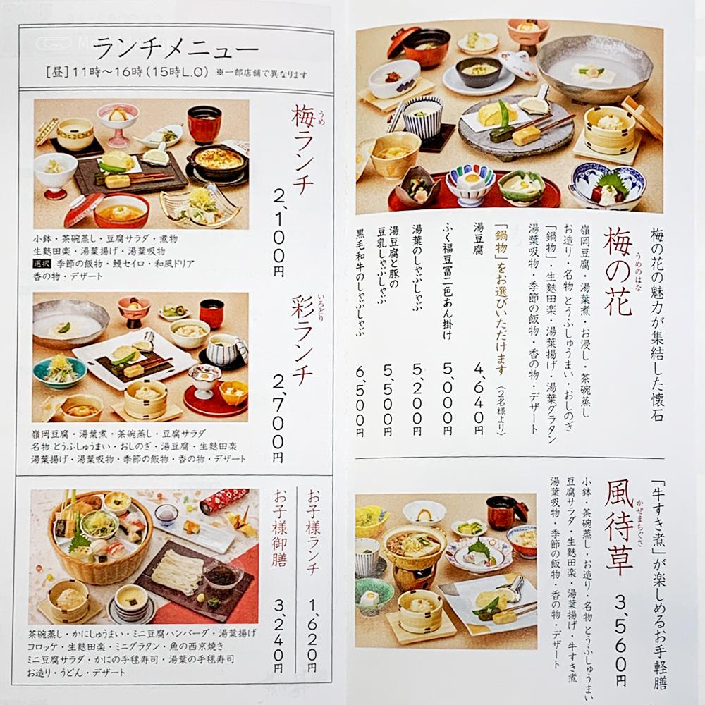 梅の花 町田店のランチメニューの写真