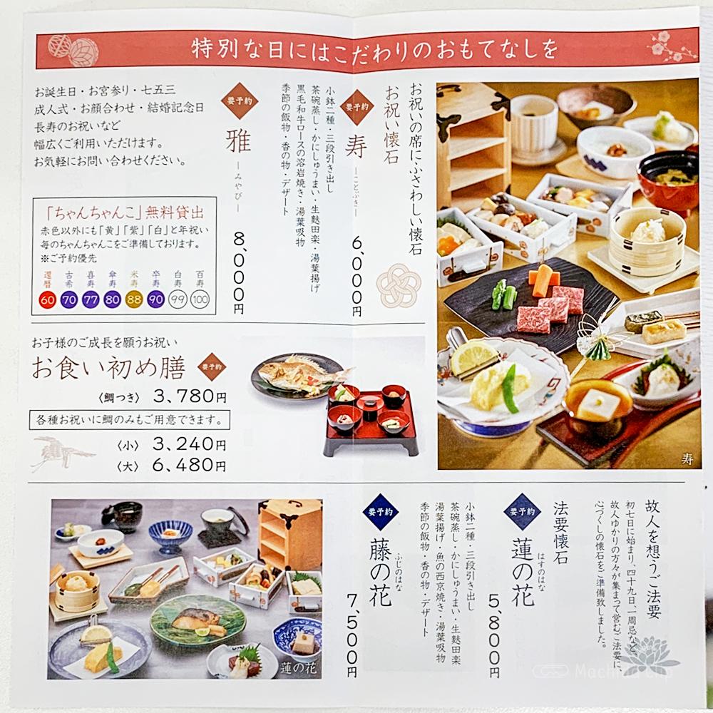 梅の花 町田店のお祝いメニューの写真