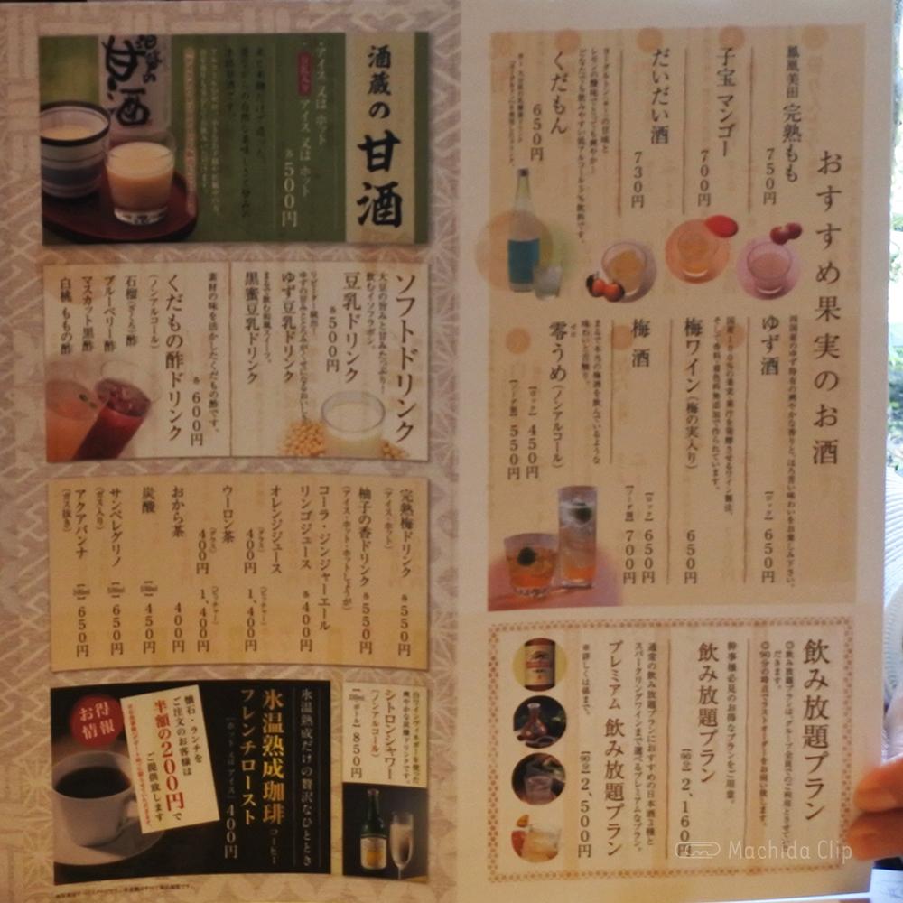梅の花 町田店のドリンクメニューの写真