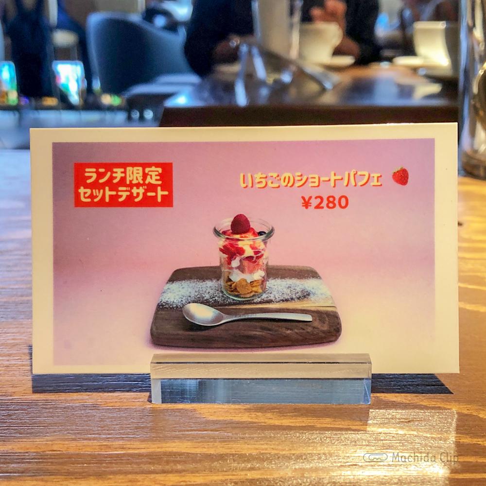 町田 武相庵のランチ限定セットデザートメニューの写真