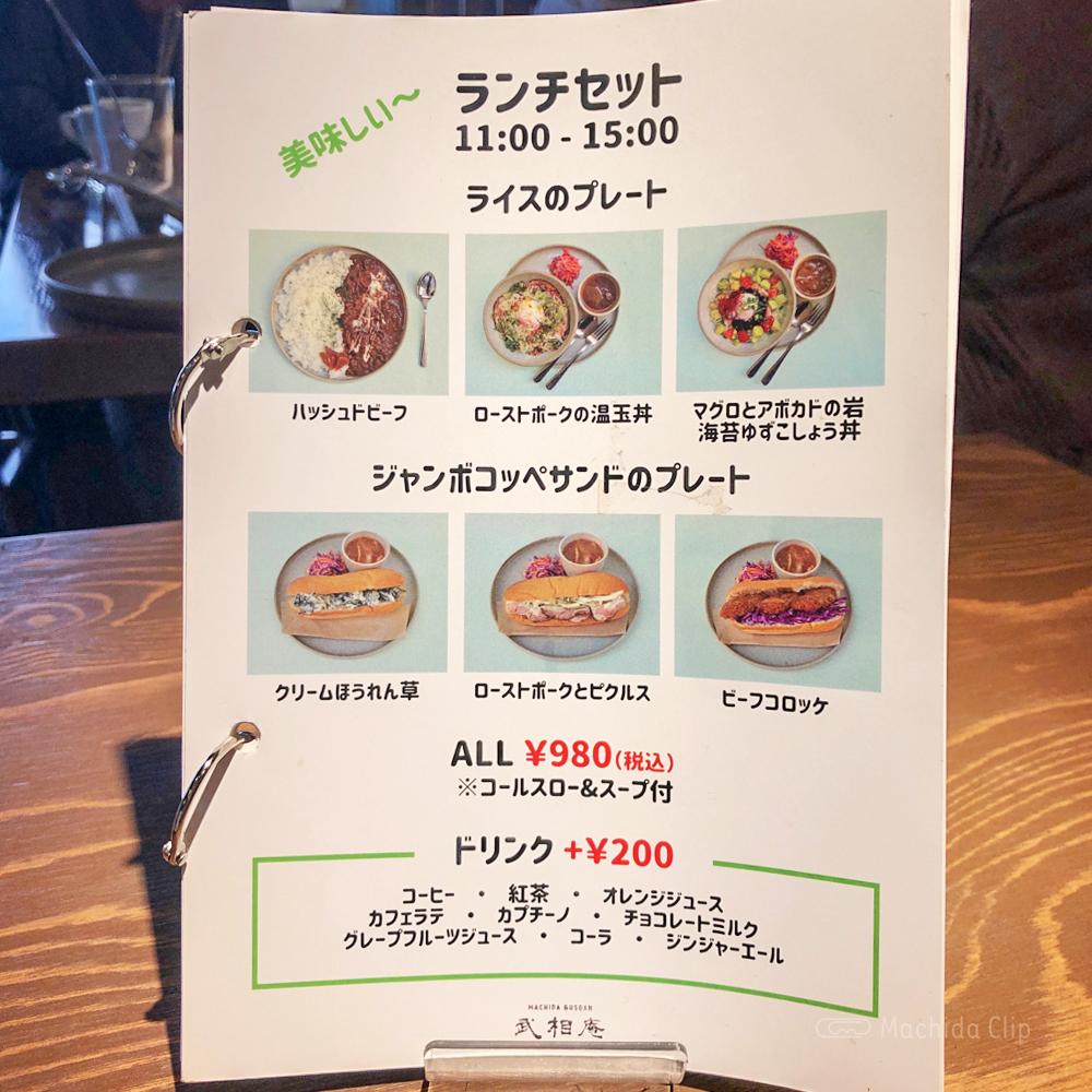 町田 武相庵のランチセットの写真