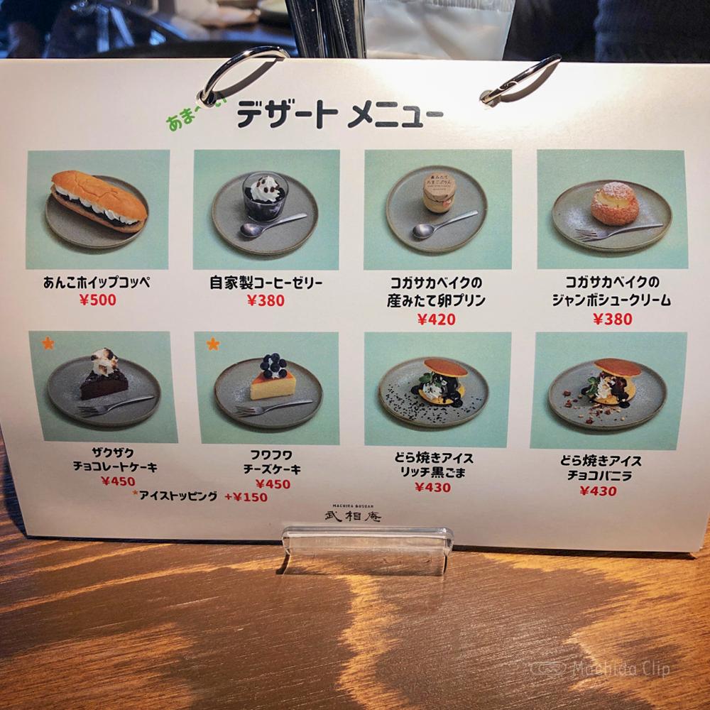 町田 武相庵のデザートメニューの写真