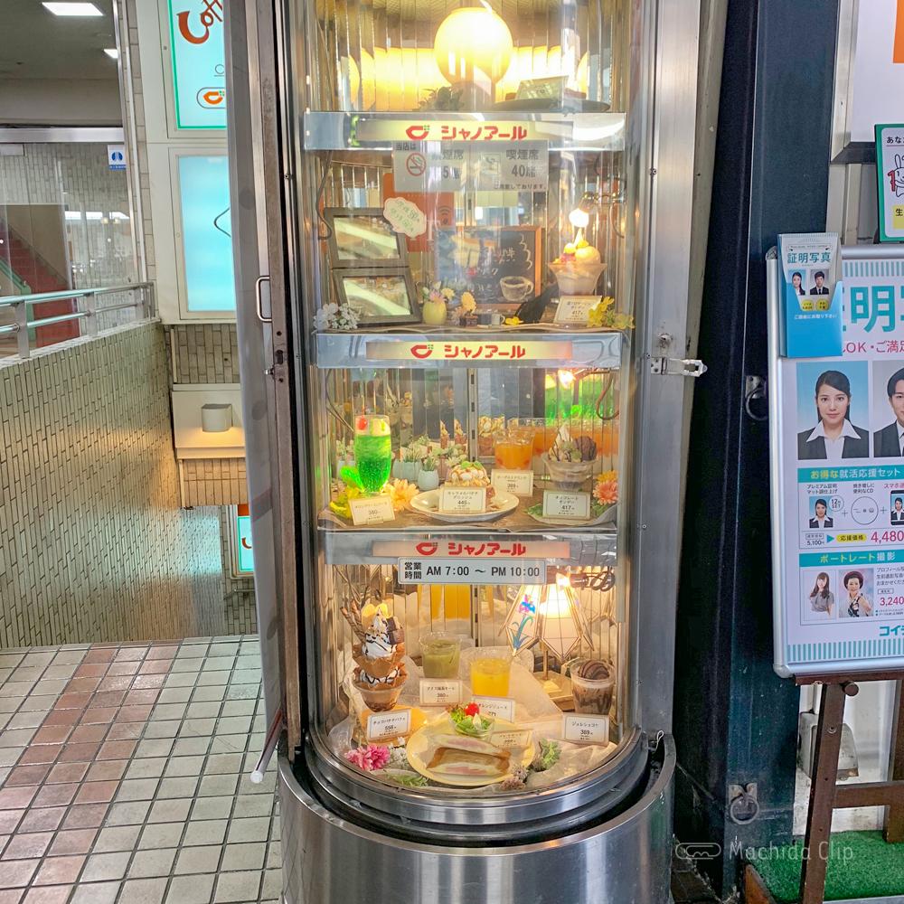 シャノアール 町田店の外観の写真