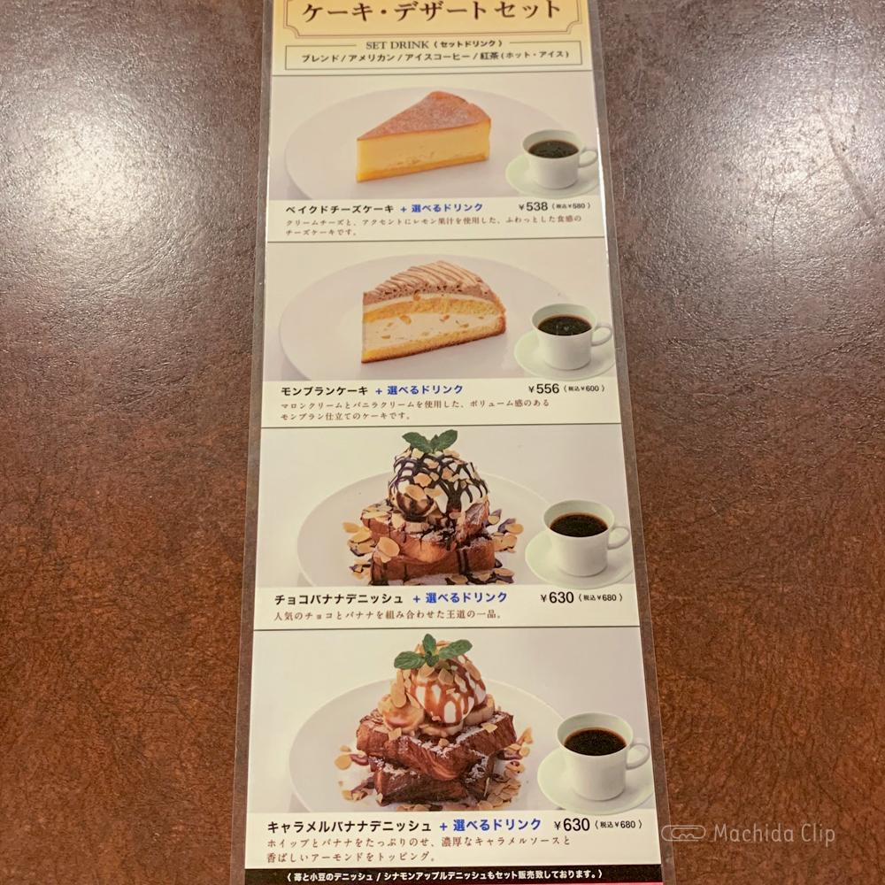 シャノアール 町田店のメニューの写真